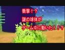 【フォートナイト】謎の球体が動いた!!?