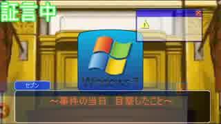 WindowsXP 殺害事件【意義あり!】