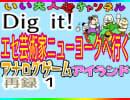 【Dig it!】いい大人達のアナログゲームア