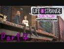 【実況】あなたに出会えて良かった Life is Strange:Before t...