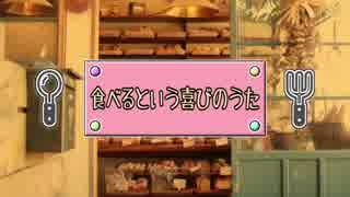 【音街ウナ】食べるという喜びのうた【オ