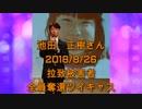 拉致被害者全員奪還ツイキャス 2018年08月26日放送分池田 正樹さん コメント付き