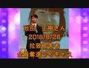 拉致被害者全員奪還ツイキャス 2018年08月26日放送分池田 正樹さん コメント無し
