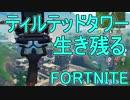 【日刊】初心者だと思ってる人のフォートナイト実況プレイPart65【Switch版Fortnit...