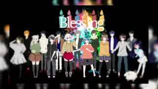 Blessing 【合唱】