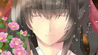 拈華微笑 (ねんげみしょう) / LUMi、ウナ