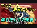 【FEH】さよならマムクート 伝承の英雄王マルスが化け物!【ファイアーエムブレム...