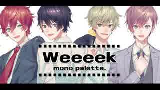 weeeek 歌ってみた【mono palette.】