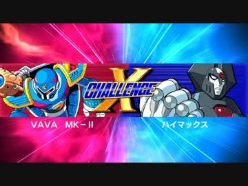 Xチャレンジ HARD Vol.2 3-3 アーマー無エックス