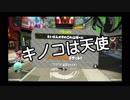 【ガルナ/オワタP】侵略!スプラトゥーン2【season.3-06】
