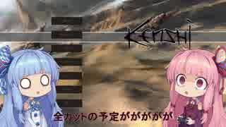 【Kenshi】早口姉妹のKenshiなんちゃって初見プレイSC part20【VOICEROID】