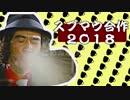 スプマウ合作2018
