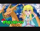 【ポケモンUSM】ポケモンストーリーウルトラ第6話
