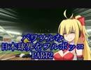 【弦巻マキ実況】パワフルな日本球界をフルボッコ part2【パ...