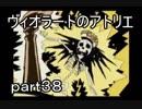 【 実況 】 ヴィオラートのアトリエ part38