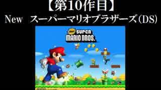 Newスーパーマリオブラザーズ(DS)実況 part1【ノンケのマリオゲームツアー】