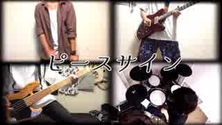 【LockTaveアニソンツアー】ピースサイン【がおー-Band Edition】