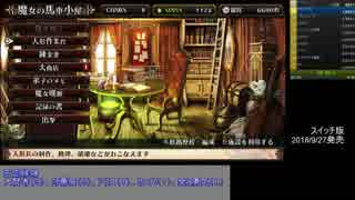 ルフランの地下迷宮と魔女ノ旅団 NomalEnd RTA part2 4:18:06.57