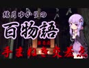 【結月ゆかりのオカルト☆ちゃんねる】 第壱夜 「手まねき交差...