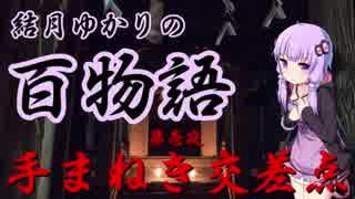 【結月ゆかりのオカルト☆ちゃんねる】 第