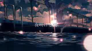 夜明けと蛍 歌ってみた【しゅーまいver.】