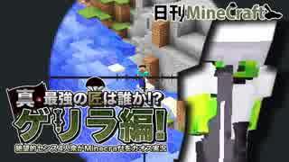 【日刊Minecraft】真・最強の匠は誰か!?ゲリラ編!絶望的センス4人衆がMinecraftをカオス実況!#32