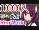 【1080p】1000人葬るRimWorld#12【東北きりたん実況プレイ】