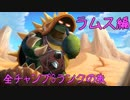 【LoL】全チャンプSランクの旅【ラムス】Patch 8.16 (67/141)