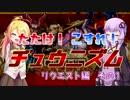 【Chunithm】たたけ!こすれ!チュウニズム Part03【VOICEROI...