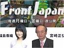 【Front Japan 桜】中国を震撼させる「マハティール・ショック」 / 中国深セン労働争議-数千人の学生らが連帯、50人拘束 / 印象操作による「反移民」問題視[桜H30/8/28]