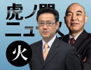 【DHC】8/28(火) 百田尚樹×山田吉彦×居島一平【虎ノ門ニュース】