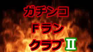 ガチンコFランクラブ【2話】