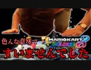 【マリオカート8DX】実況者フォーマンセルマッチ 2GP目【とりっぴぃ視点】