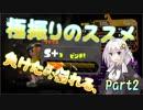 【スプラトゥーン2】 極振りのススメPart2 【VOICEROID実況プレイ】