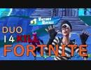 【Fortnite】一級陽キャ建築士のフォートナイト #29【DUO/14kill】