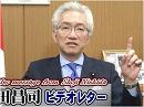【西田昌司】フリーゲージ・単線整備・地方振興~整備新幹線の将来像とは[桜H30/8/28]