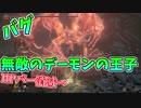 【ダークソウル3】デーモンの王子が無敵になるバグ