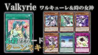 【遊戯王ADS】Valkyrie&時の女神の悪戯