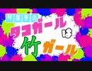【VOICEROID実況】琴葉葵のタコガールは竹ガール#Part1