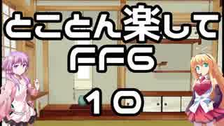 【とことん楽してFF6】10:キングベヒーモス~レッドドラゴン