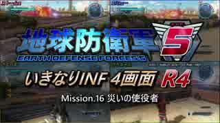 【地球防衛軍5】いきなりINF4画面R4 M16