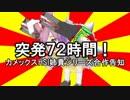 【終了】突発72時間!カメックスHSI姉貴シリーズ合作告知