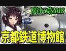 【迷列車の旅】京都駅の隠れ口!?京都鉄道博物館大捜索【優待の旅2018一日目前編】