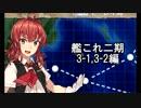 【艦これ 実況】2期の通常マップをやってく動画 3-1,3-2編