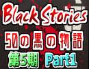 【Black Stories】5人で不可思議な事件の謎を解く黒い物語part1【複数実況】