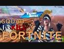 【Fortnite】一級陽キャ建築士のフォートナイト #30【SQUAD/13kill】
