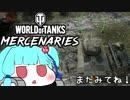 【WOT PS4】やわらか戦車葵ちゃん#4【VOICEROID実況】