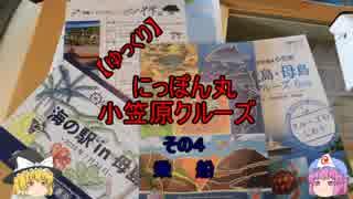 【ゆっくり】にっぽん丸 小笠原クルーズ