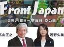 【Front Japan 桜】朝日のふざけた明治150年 / コンクリート殺人~再犯...