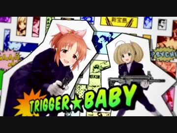 TRIGGER★BABY